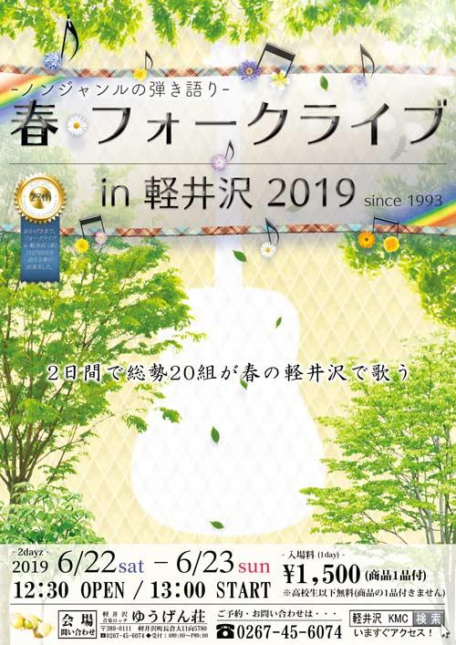 春フォークライブ2019フライヤー表