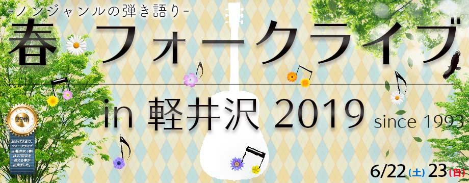 春フォークライブin軽井沢2019ネットラジオイメージ