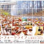 秋フォークライブin軽井沢2019フライヤー表