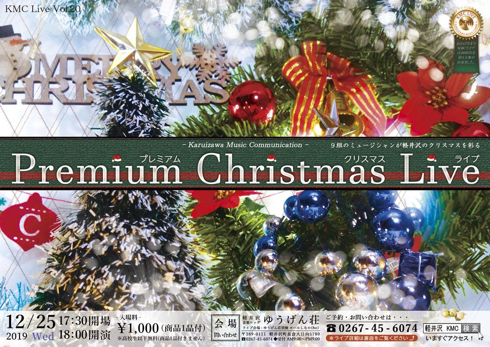 KMCクリスマスライブフライヤー表