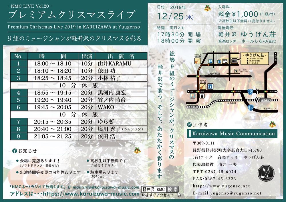 KMCクリスマスライブ裏面フライヤー